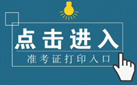 江西2020年初级会计考试准考证打印时间及入口