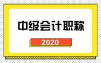 2020年全国各省市中级会计职称报名审核及报名费用(汇总)