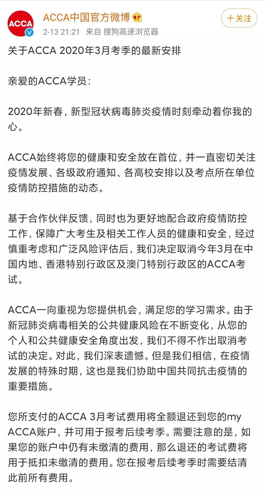 ACCA3月考试季正式取消