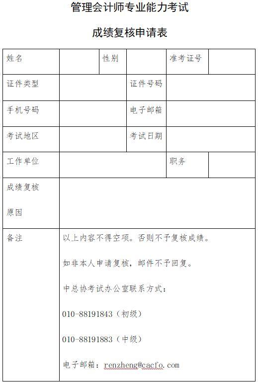 管理会计师专业能力考试成绩复核申请表