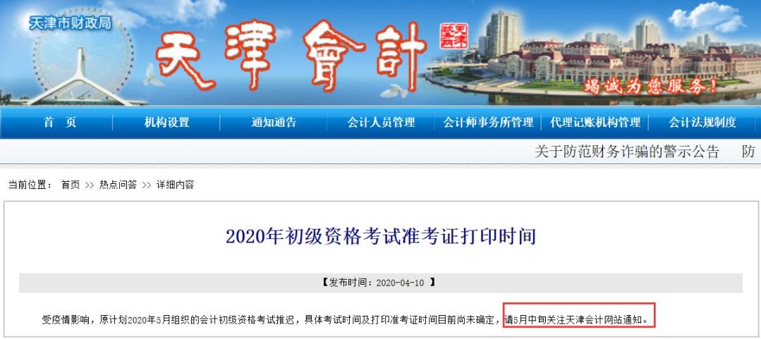 天津2020年初级会计准考证打印时间