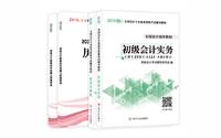 2019年《初级会计实务》和《经济法基础》新大纲教材