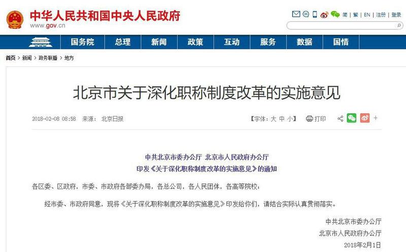 北京市关于深化职称制度改革的实施意见