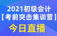 """【今天直播】ope体育平台2021初级管帐""""考前突击集训营""""解密"""