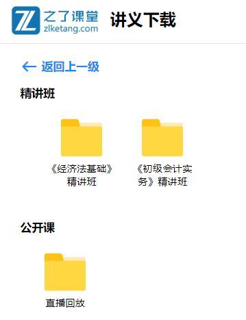 初级管帐精讲班电子讲义下载(双科)