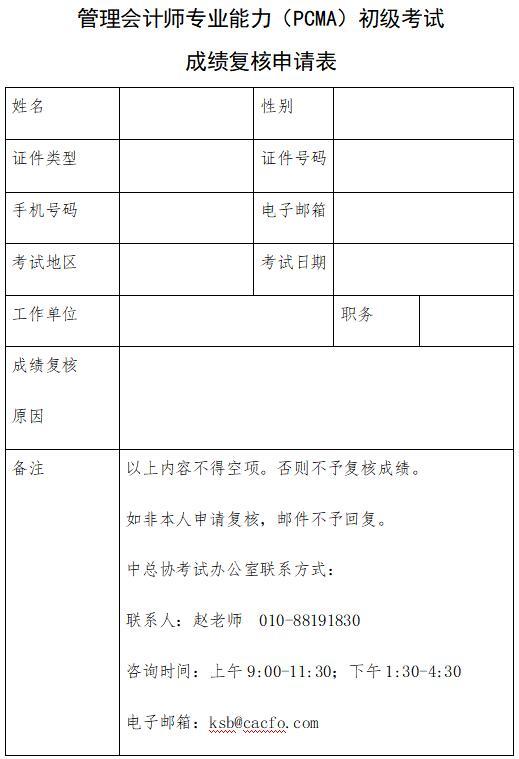 办理管帐师(初级)专业才能ope体育平台成果复核请求表