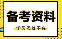 免费收取ope体育平台管帐实操课程【电子讲义】,附下载地址