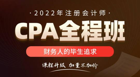 注册管帐师-2022年注册管帐师ope体育平台全程班