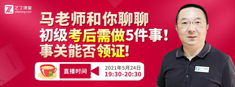 【马勇教师直播】初级管帐考后需做5件事!事关能否领证