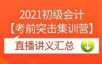 直播讲义汇总:2021年初级管帐【考前突击集训营】直播讲义全套下载