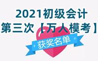 模考获奖名单:ope体育平台2021初级管帐第三次【万人模考】获奖名单