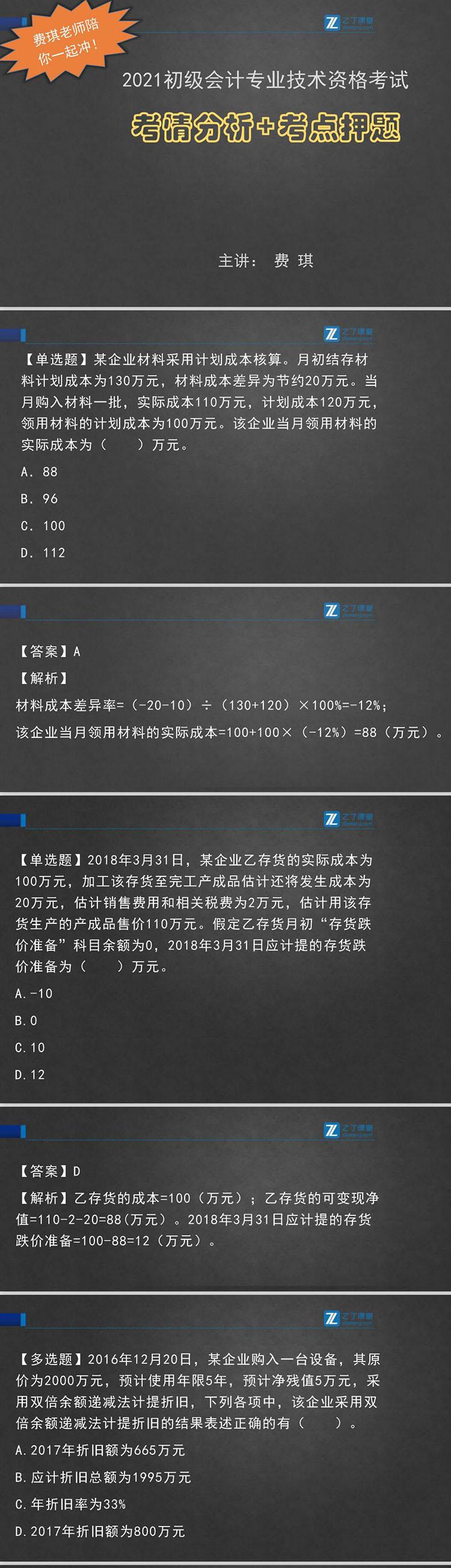 直播讲义:费教师5月18日初级管帐【考情剖析】直播讲义下载