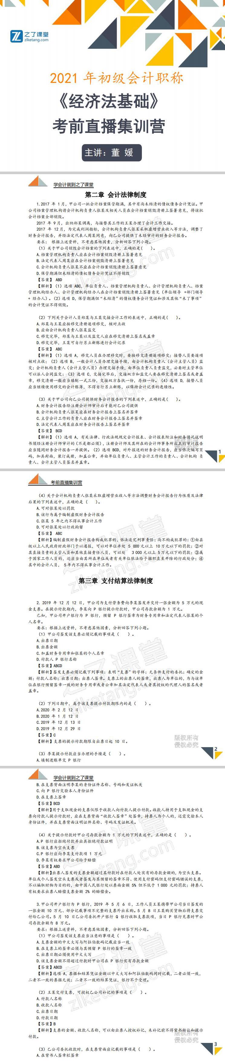 董媛教师5.8初级管帐【考前突击集训营】直播讲义】