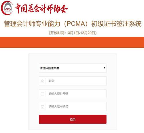 PCMA办理管帐师初级证书签注