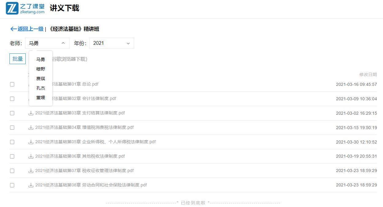 ope体育平台初级管帐课程电子讲义下载