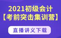 2021初级管帐【考前突击集训营】5月11日直播讲义免费下载