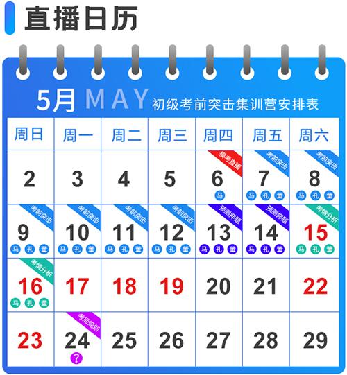 ope体育平台2021年5月初级管帐直播日历