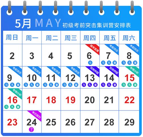 2021初级管帐【考前突击集训营】直播日历