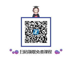微信扫码收取中级管帐免费课程